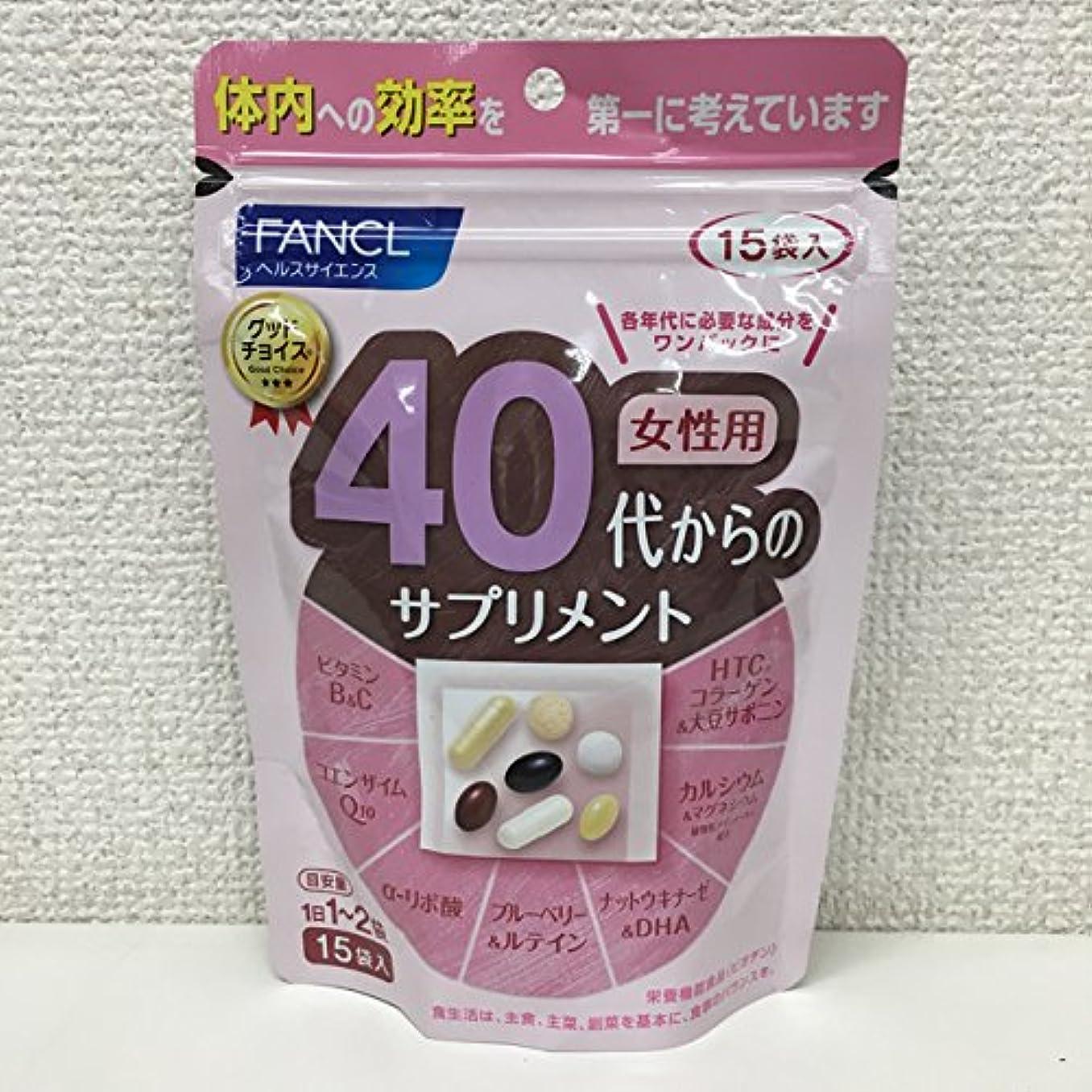 外交厚くする秀でる40代からのサプリメント 女性用 15袋入