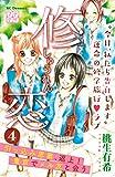 修恋 プチデザ(4) (デザートコミックス)