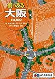 街っぷる大阪 (Mapple) 画像