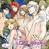 Vitamin X ドラマCD「Lost Vitamin~甘くてHなビタミン剤」