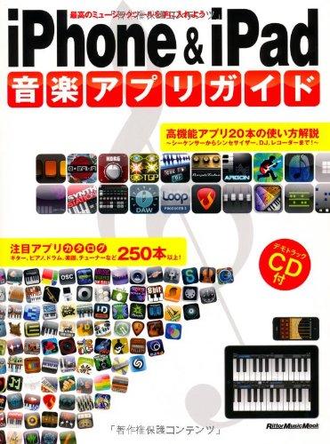 iPhone & iPad 音楽アプリガイド  (CD付き) (リットーミュージック・ムック)の詳細を見る