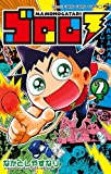ゴロロ MAMONOGATARI 2 (てんとう虫コロコロコミックス)