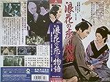 浪花の恋の物語 [VHS]