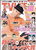TV LIFE (テレビライフ) 首都圏版 2013年 10/12号