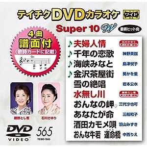 テイチクDVDカラオケ スーパー10W(565)