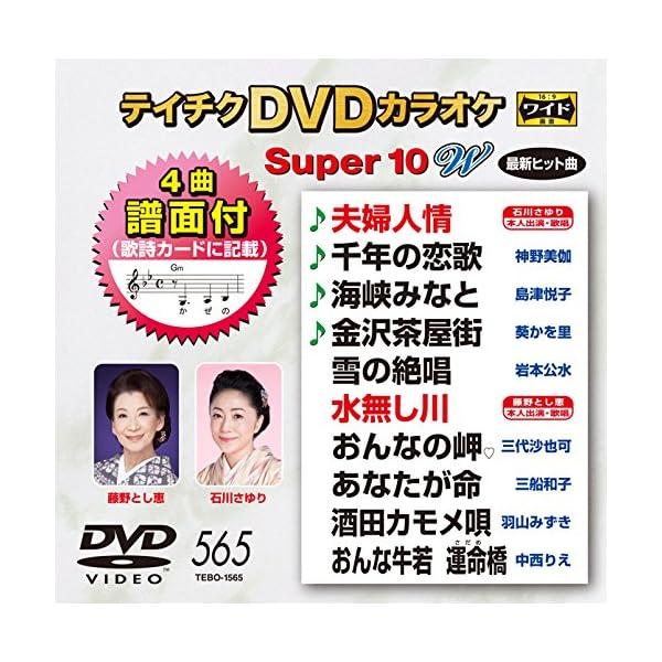 テイチクDVDカラオケ スーパー10W 565の商品画像