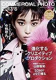 COMMERCIAL PHOTO (コマーシャル・フォト) 2017年 8月号