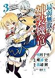 最弱無敗の神装機竜《バハムート》 3巻 (デジタル版ガンガンコミックスONLINE)