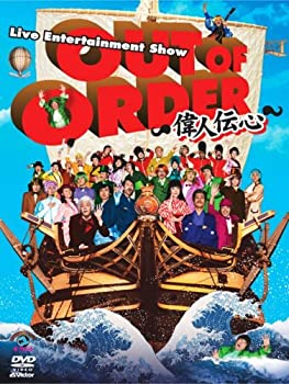 OUT OF ORDER ~偉人伝心~ [DVD]