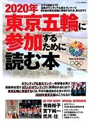 2020年東京五輪に参加するために読む本