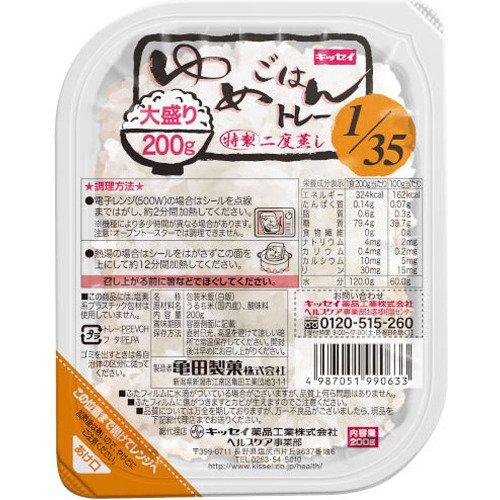 キッセイ ゆめごはん 1/35トレー大盛り 200g×30食