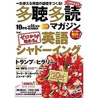 多聴多読(たちょうたどく)マガジン2016年10月号[CD付]