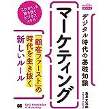 デジタル時代の基礎知識『マーケティング』 「顧客ファースト」の時代を生き抜く新しいルール(MarkeZine BOOKS)