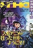 映画秘宝 2010年 04月号 [雑誌]