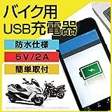 防水!スイッチ付き!2A車やバイクの12v電源からUSB電源5Vに変換できる! バイク 車 USBケーブル充電器2A 5V 12V iPhone ipad スマホ充電