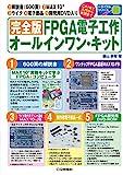 完全版 FPGA電子工作オールインワン・キット (トライアルシリーズ)
