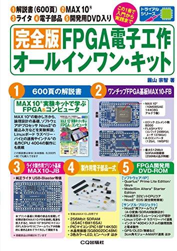 完全版 FPGA電子工作オールインワン・キット (トライアルシリーズ)の詳細を見る
