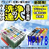 HP HP178 HP178XL 洗浄の達人と互換インクセット プリンター目詰まりヘッドクリーニング洗浄液