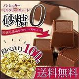 ノンシュガーミルクチョコレート 100g