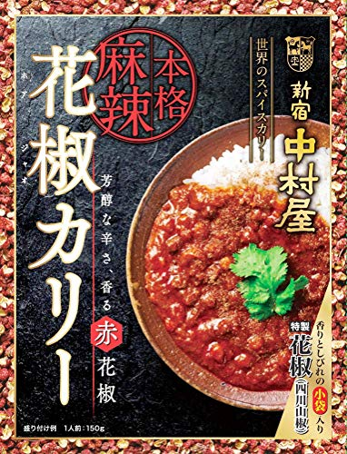 新宿中村屋 本格麻辣花椒カリー芳醇な辛さ、香る赤花椒 150g ×5箱