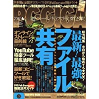 PC・GIGA (ピーシーギガ) 2007年 06月号 [雑誌]