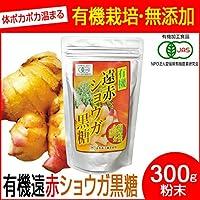 【青汁サンプル6袋プレゼント】 有機遠赤ショウガ黒糖 300g 2060【サービス】 1袋