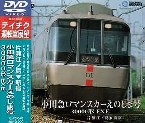 小田急ロマンスカーえのしま号 30000形 EXE(片瀬江ノ島~新宿) [DVD]