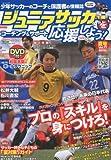 ジュニアサッカーを応援しよう 2010年 07月号 [雑誌] (DVD付)