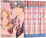 ココロ・ボタン コミック 1-9巻セット (フラワーコミックス)