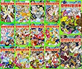 ジュニア空想科学読本 (角川つばさ文庫)1-14巻セット