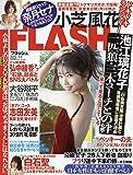 FLASH(フラッシュ) 2019年 3/5 号 [雑誌]