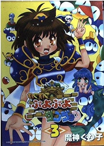 わくわくぷよぷよダンジョン 3 (ガンガンファンタジーコミックス)の詳細を見る