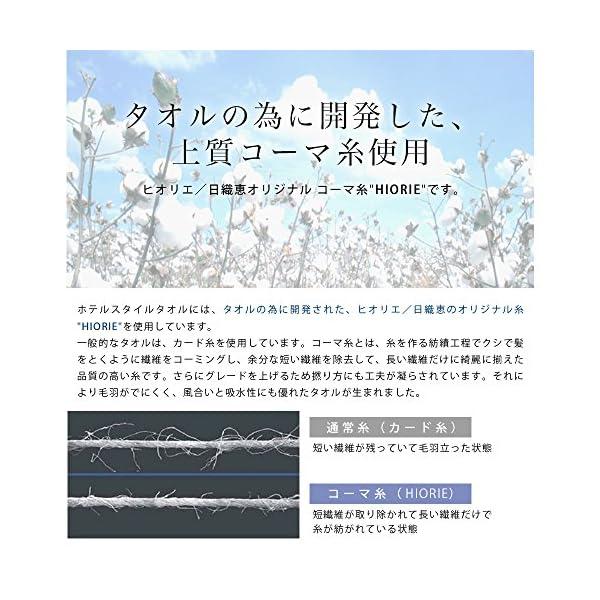 hiorie(ヒオリエ) 日本製 ホテルスタイ...の紹介画像5