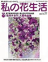 私の花生活№77 (Heart Warming Life Series)