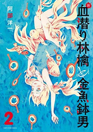 新・血潜り林檎と金魚鉢男(2) (アース・スターコミックス)の詳細を見る