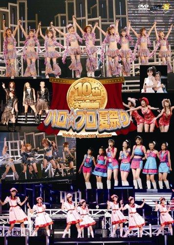 Hello!Project 2007 Summer 10th アニバーサリー大感謝祭~ハロ☆プロ夏祭り~ [DVD]