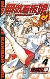 無敵看板娘N(ナパーム) vol.4 (少年チャンピオン・コミックス)