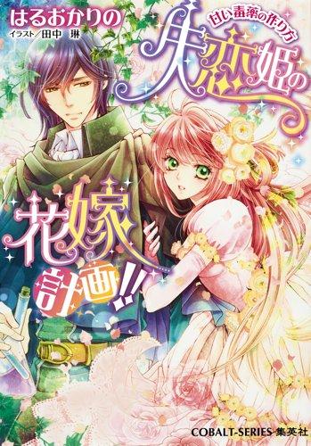 失恋姫の花嫁計画!! 甘い毒薬の作り方 (コバルト文庫)の詳細を見る