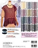 大人の手編みスタイル (レディブティックシリーズno.3720) 画像