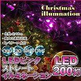 LED200灯 イルミネーション ストレートタイプ 黒ベース ピンク 防水仕様 点灯8パターン