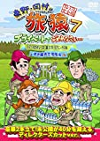 東野・岡村の旅猿7 プライベートでごめんなさい… ジミープロデュース 富士宮・ピクニ...[DVD]