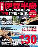 改訂版 伊豆半島パーフェクト地磯ガイド 下巻[下田→沼津] (BIG1 192)