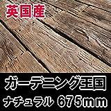 コンクリート製枕木 ナチュラルウッドペイブ675 【イギリス製】 コンクリート 枕木 枕木風コンクリート 擬木 敷石