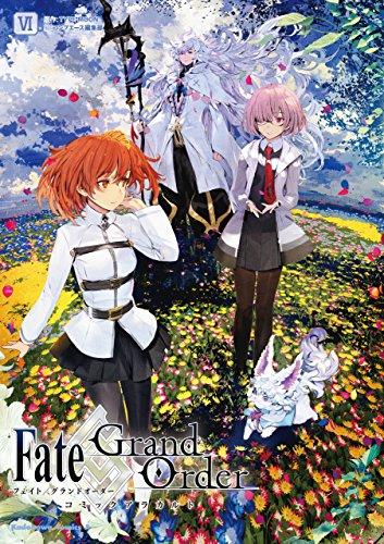 Fate/Grand Order コミックアラカルト VIの感想