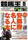 競馬王 2007年 05月号 [雑誌]