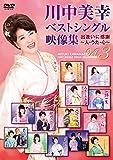 川中美幸ベストシングル映像集 出逢いに感謝 ~人・うた・心~ Vol.3 [DVD]