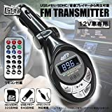 SDカード/USBメモリ対応 MP3/WMA FMトランスミッターリモコン付属 12V専用 LBR-SP09