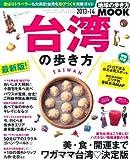 台湾の歩き方 2013-14 (地球の歩き方ムック 海外 6)