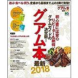 グアム本最新2018 (エイムック 3733)