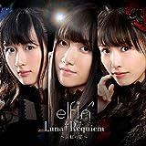 【Amazon.co.jp限定】Luna†Requiem~月虹の宴~ 初回限定盤(DVD付)(elfin'ボイス付き ダウンロードカード Ver.C付)